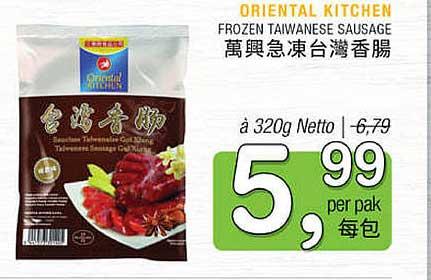 Amazing Oriental Oriental Kitchen Frozen Taiwanese Sausage